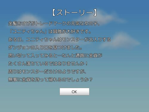 コインを集めて!ユニティちゃん Game Screen Shot3