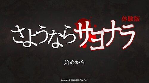 さようならサヨナラ 体験版 Game Screen Shot2
