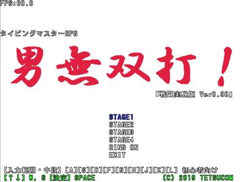 『男無双打!戦闘実験版』 Game Screen Shot5