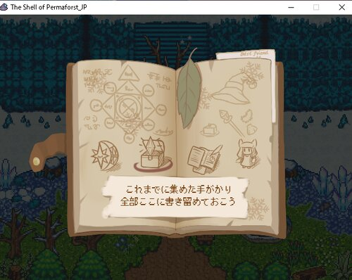 永凍の殻 -The Shell of Permafrost Game Screen Shot4