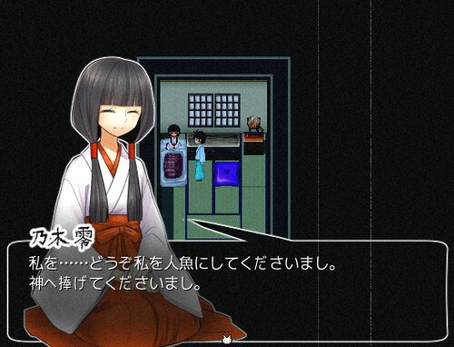 【体験版】賽の河原と人魚巫女 Game Screen Shot1