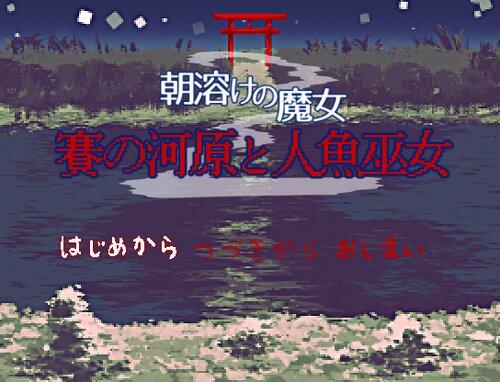 【体験版】賽の河原と人魚巫女 Game Screen Shot5