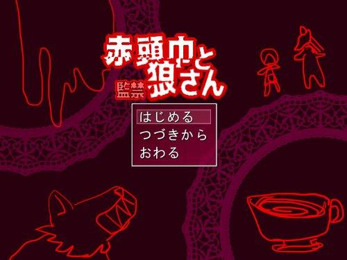 赤頭巾と監禁狼さん Game Screen Shot2