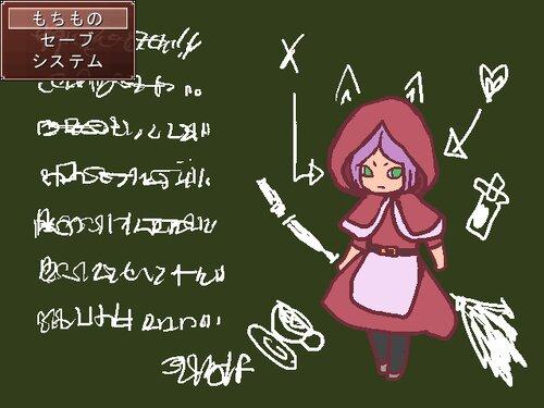 赤頭巾と監禁狼さん Game Screen Shot5