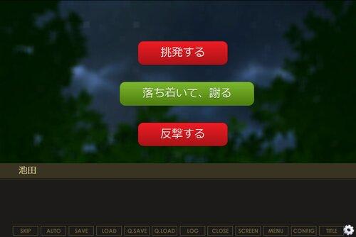 腐乱的絶対無理心中 Game Screen Shot2
