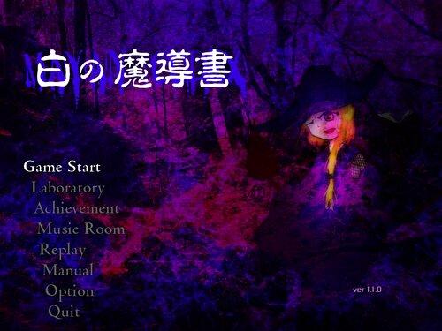 白の魔導書 ~ Mayan Codex Game Screen Shot2