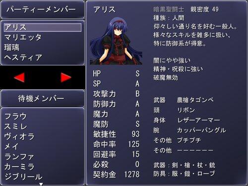 バーチャルアルケミスト☆フラウさんじゅうななさい Game Screen Shot4