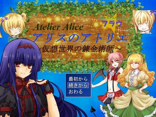 バーチャルアルケミスト☆フラウさんじゅうななさい Game Screen Shot5