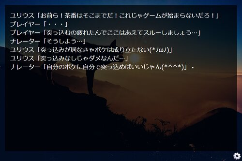 ユリウ好き Game Screen Shot2