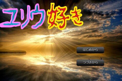 ユリウ好き Game Screen Shot3