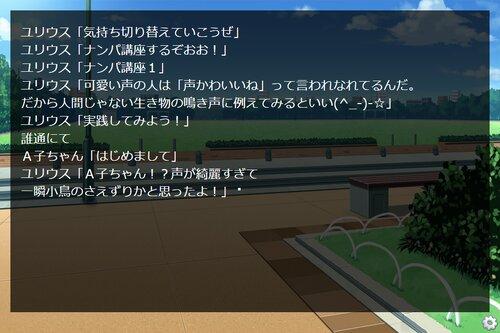ユリウ好き Game Screen Shots