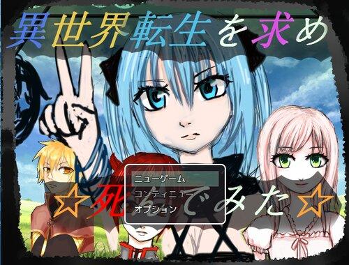 異世界を求め☆死んでみた☆ 第0章開幕 Game Screen Shot1