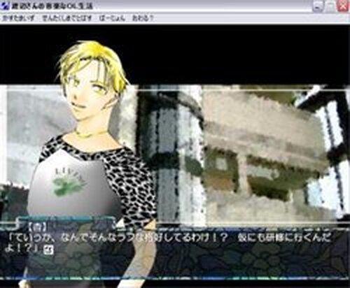 渡辺さんの喜楽なOL生活 Game Screen Shots