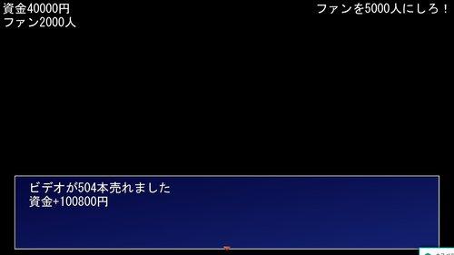 ビデオ業者 Game Screen Shot2