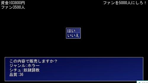 ビデオ業者 Game Screen Shot3