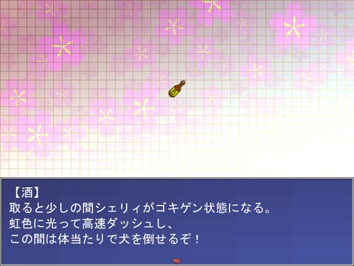 ハナミングシェリィ Game Screen Shot1