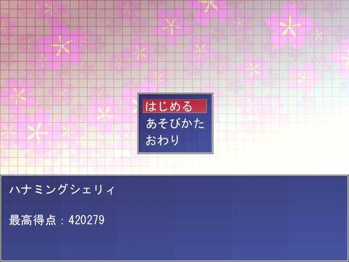 ハナミングシェリィ Game Screen Shot2