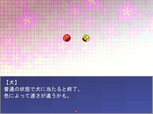 ハナミングシェリィ Game Screen Shot3