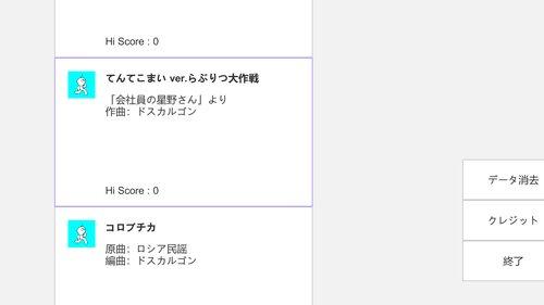 星野さんのらぶりつ大作戦 Game Screen Shot2