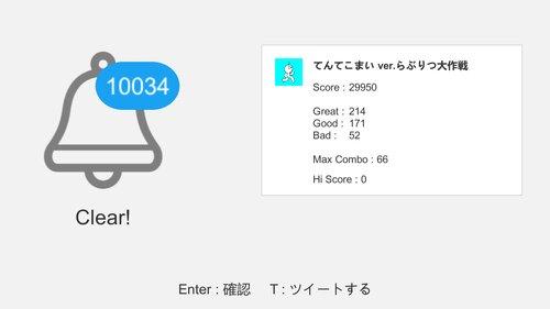 星野さんのらぶりつ大作戦 Game Screen Shot3