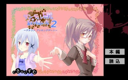 ヤンデレ男の娘の取り扱い方2~デタラメブッキングデート~リメイク Game Screen Shot5