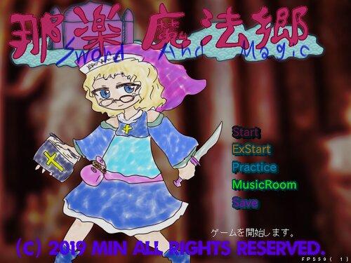 那楽魔法郷~MagicAndSword Game Screen Shot5