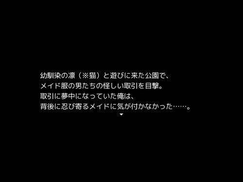 喝!オッサンメイド Game Screen Shot2
