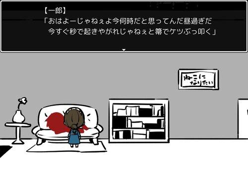 喝!オッサンメイド Game Screen Shots