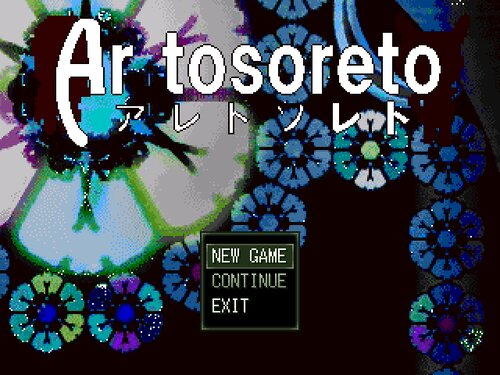 アレトソレト~体験版~ Game Screen Shot5
