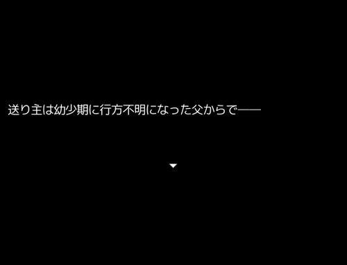 蘇り Game Screen Shot1