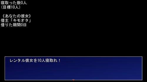 レンタル彼女 Game Screen Shot