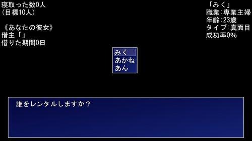 レンタル彼女 Game Screen Shot2