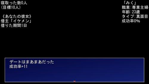 レンタル彼女 Game Screen Shot3