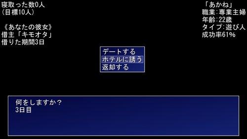 レンタル彼女 Game Screen Shot4