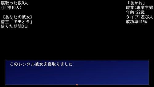 レンタル彼女 Game Screen Shot5