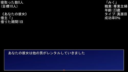 レンタル彼女 Game Screen Shots