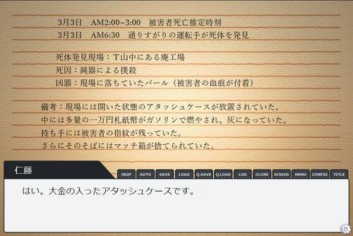 取調室 Game Screen Shot4