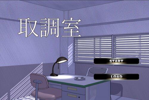 取調室 Game Screen Shot5
