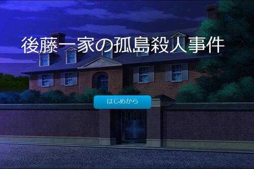 後藤一家の孤島殺人事件 Game Screen Shot5