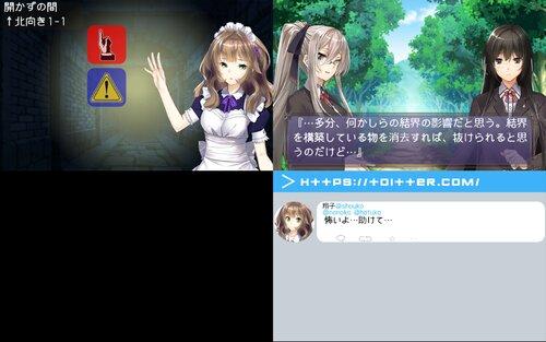 絶望の百合 Game Screen Shot