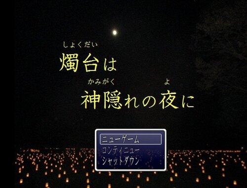 燭台は神隠れの夜に Game Screen Shots