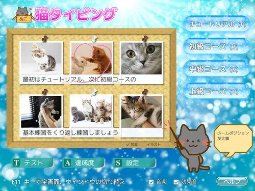 猫タイピング Game Screen Shot2