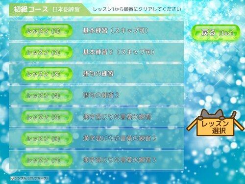 猫タイピング Game Screen Shot3