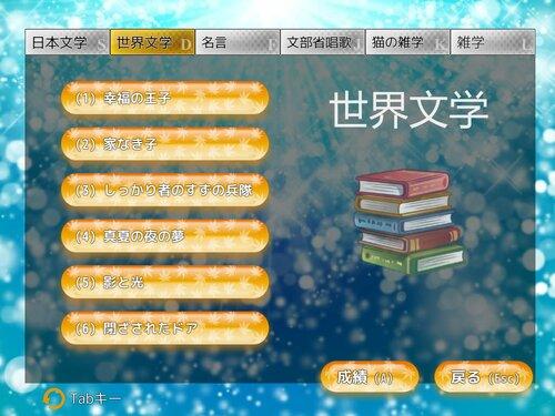 猫タイピング Game Screen Shot4