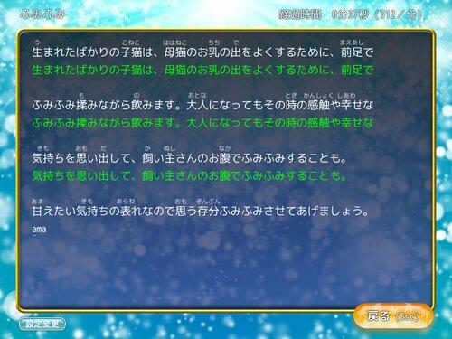 猫タイピング Game Screen Shot5
