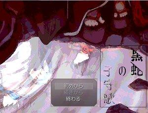 黒蛇の子守歌 Screenshot