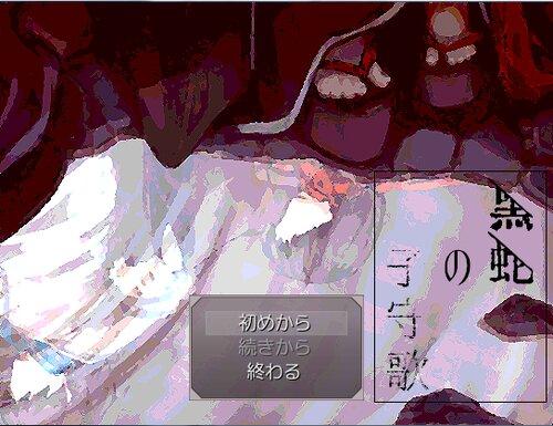 黒蛇の子守歌 Game Screen Shots
