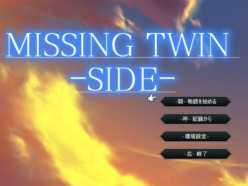 ミッシング・ツイン-サイド- Game Screen Shots