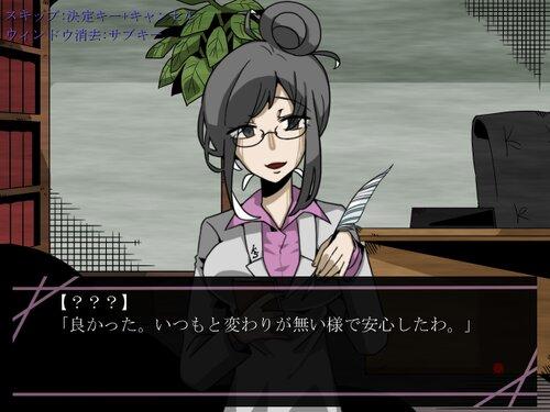 病的な彼女は。 Game Screen Shot