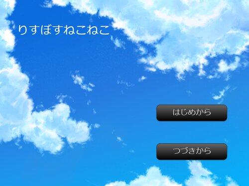 りすぼすねこねこ Game Screen Shot2